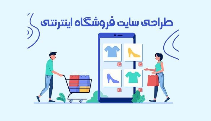 طراحی سایت فروشگاهی و آموزشی و شرکتی