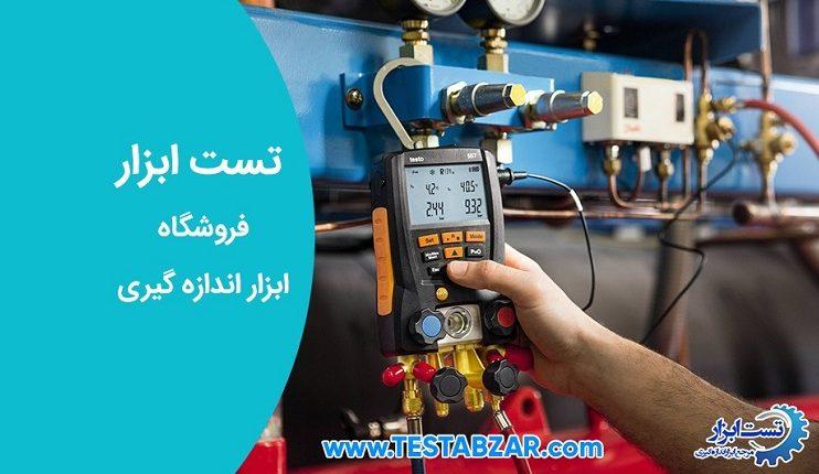 ابزار اندازه گیری در سیستم تهویه مطبوع HVAC