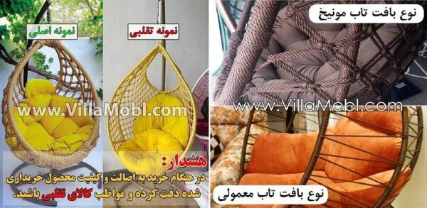 تفاوت صندلی تابی ، تاب راحتی ، تاب ریلکسی ، تاب آویز یک نفره و دونفره