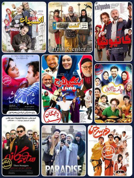 دانلود رایگان فیلم و سریال ایرانی