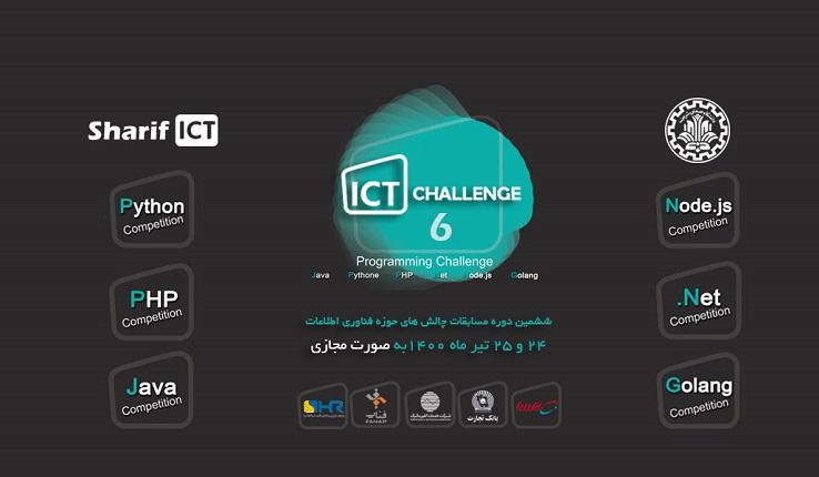 ششمین دوره مسابقات چالش های حوزه فناوری اطلاعات