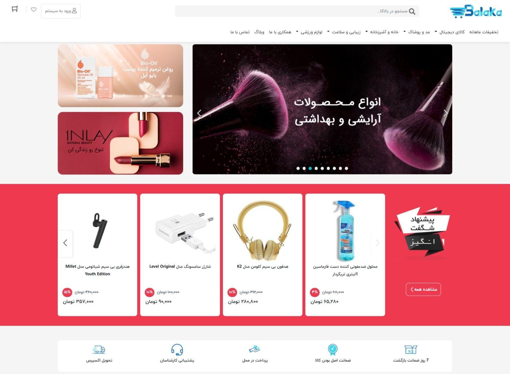 فروشگاه اینترنتی استان گیلان
