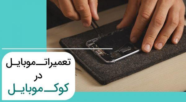تعمیرات موبایل با کوک موبایل
