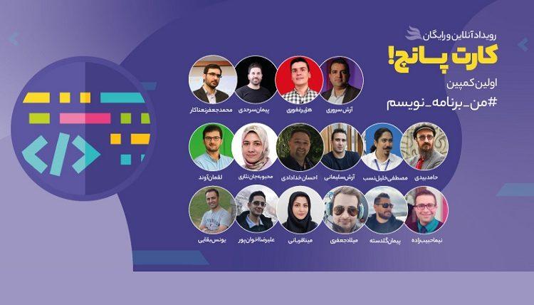 رویداد بزرگ و آنلاین «من برنامهنویسم